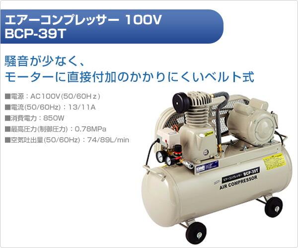 エアーコンプレッサー 100V BCP-39T
