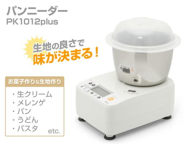 日本ニーダー(KNEADER)パンニーダーPK1012plus