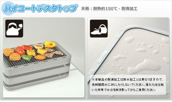 ハイコートデスクトップ 天板:耐熱約150度・耐熱加工