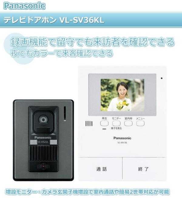 パナソニック(Panasonic)カラーテレビドアホンVL-SV36KL