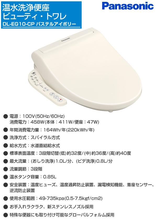 パナソニック(Panasonic)温水洗浄便座ビューティ・トワレDL-EG10-CPパステルアイボリー