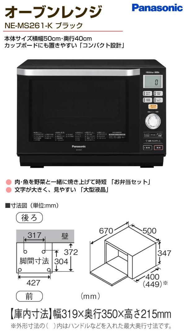 パナソニック(Panasonic)オーブンレンジフラットタイプ26LNE-MS261-Kブラック