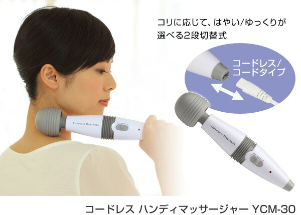 山善(YAMAZEN)コードレスハンディマッサージャー充電式/交流式YCM-30