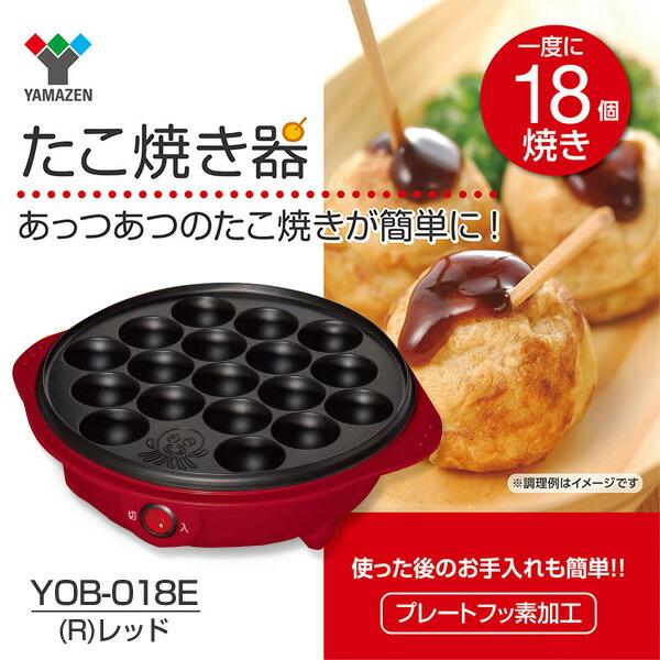 山善(YAMAZEN)たこ焼き器YOB-018ER