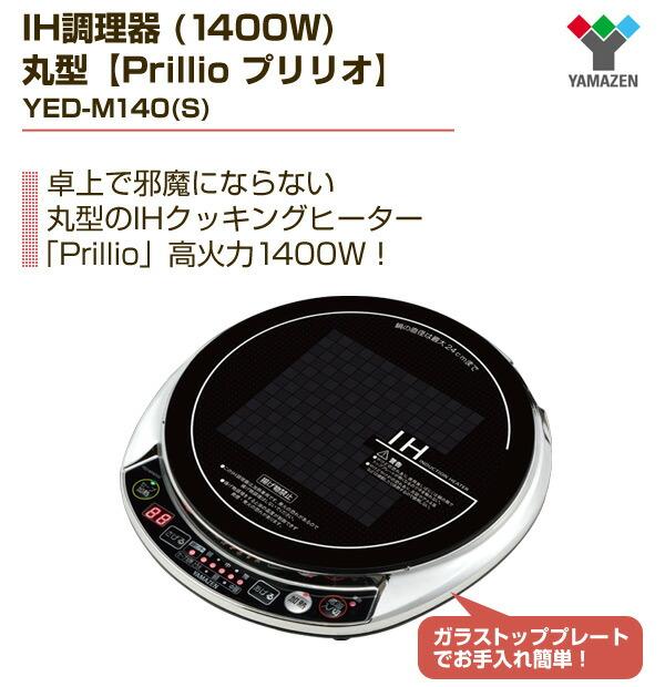 IH調理器 (1400W) 丸形 【Prillio プリリオ】