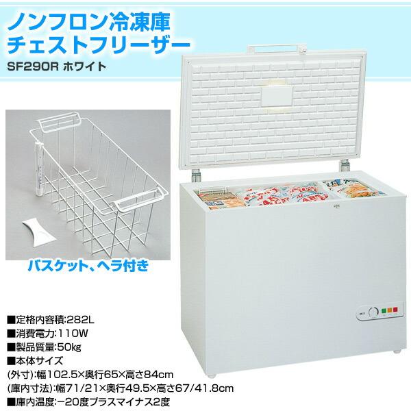 スーパーフロスト(SUPERFROST)ノンフロン冷凍庫チェストフリーザーSF290Rホワイト