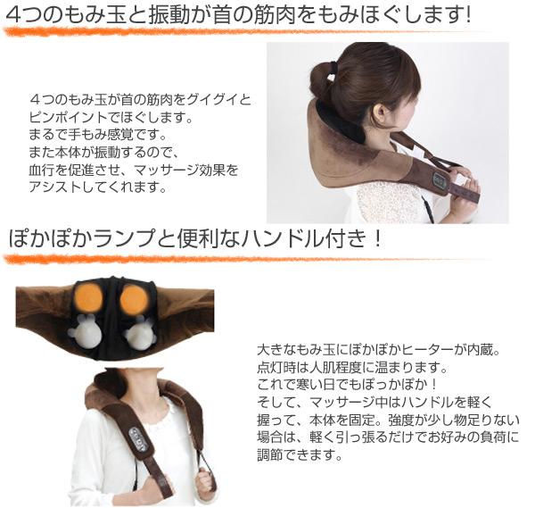 4つのもみ玉と振動が首の筋肉をほぐします!