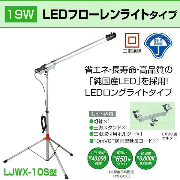 ハタヤ(HATAYA)19WLEDフローレンライト屋外用防雨タイプLXWX-10S