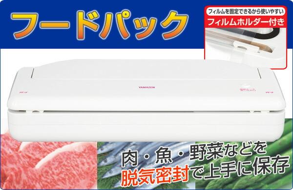 山善(YAMAZEN)フードパックFDP-L430(W)