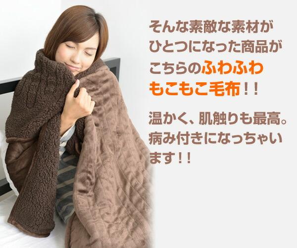 そんな素敵な素材がひとつになった商品がこちらのふわふわもこもこ毛布!!