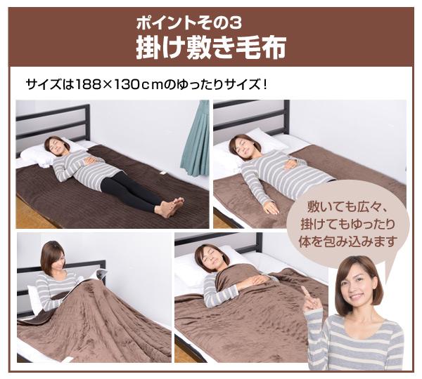 掛け敷き毛布