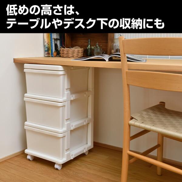 低めの高さは、テーブルやデスク下の収納にも