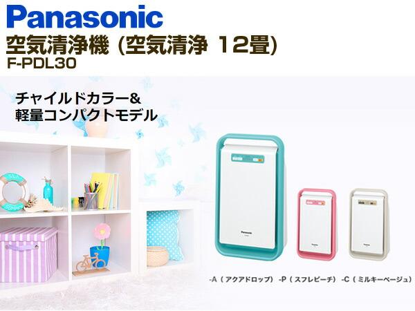 パナソニック(Panasonic)エコナビ搭載空気清浄機(25畳まで)F-PXL55-Kブラック