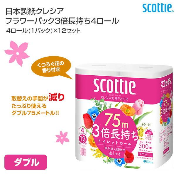 日本製紙クレシアスコッティトイレットペーパーフラワーパック3倍長持ち4ロール(ダブル)4ロール×12(48ロール)22738
