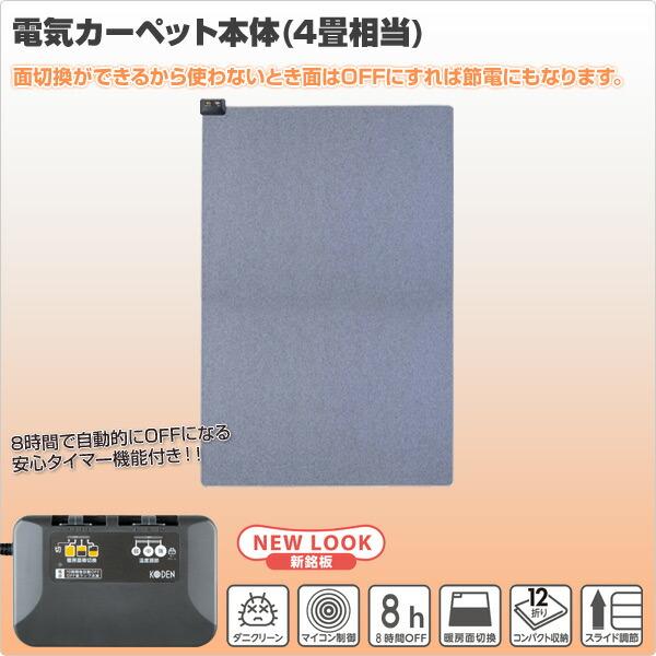 広電(KODEN)電気カーペット本体