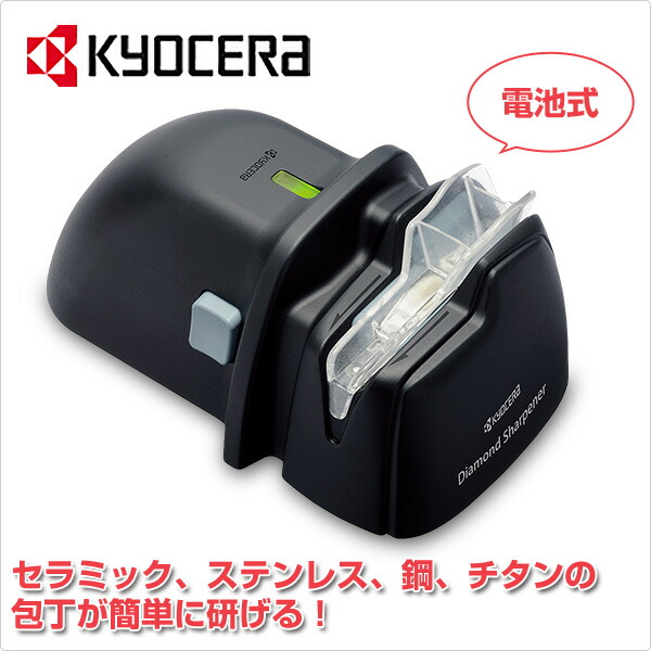京セラ(KYOCERA)電動ダイヤモンドシャープナーセラミック/ステンレス/鋼/チタン対応DS-38