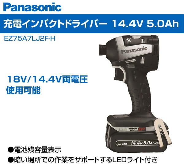 パナソニック(Panasonic)充電インパクトドライバー14.4V5.0AhEZ75A7LJ2F-Hグレー