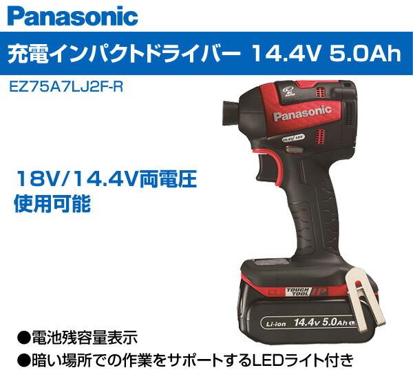 パナソニック(Panasonic)充電インパクトドライバー14.4V5.0AhEZ75A7LJ2F-Rレッド