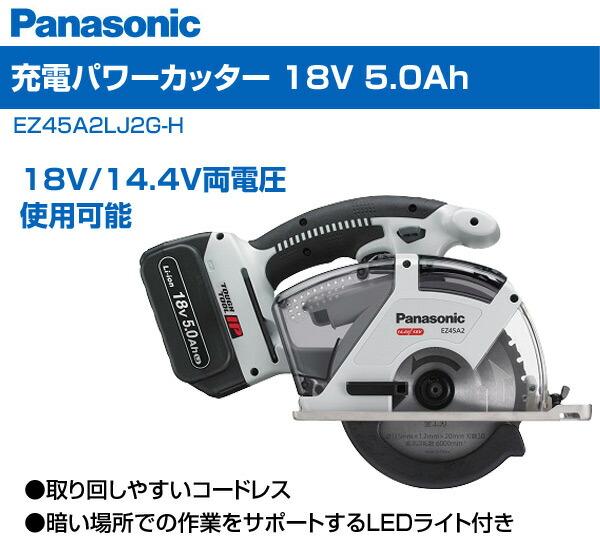 パナソニック(Panasonic)充電パワーカッター18V5.0AhEZ45A2LJ2G-H