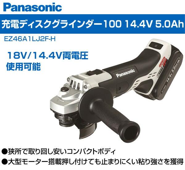 パナソニック(Panasonic)充電ディスクグラインダー10014.4V5.0AhEZ46A1LJ2F-H