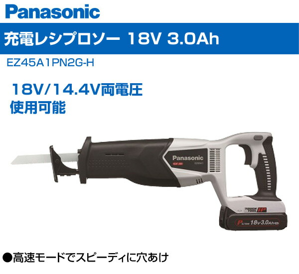 パナソニック(Panasonic)充電レシプロソー18V3.0AhEZ45A1PN2G-H
