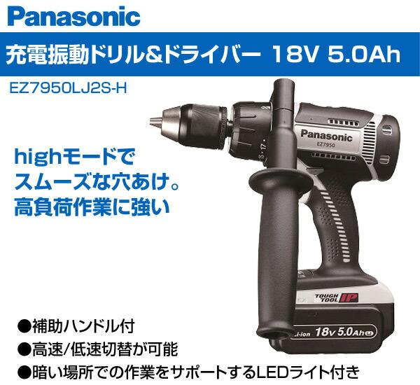 パナソニック(Panasonic)充電振動ドリル&ドライバー18V5.0AhEZ7950LJ2S-H
