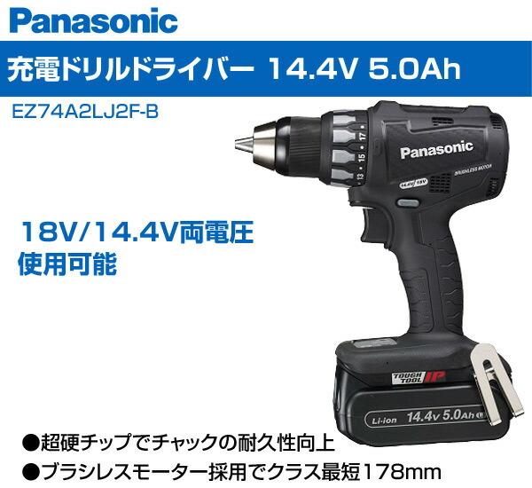 パナソニック(Panasonic)充電ドリルドライバー14.4V5.0AhEZ74A2LJ2F-Bブラック