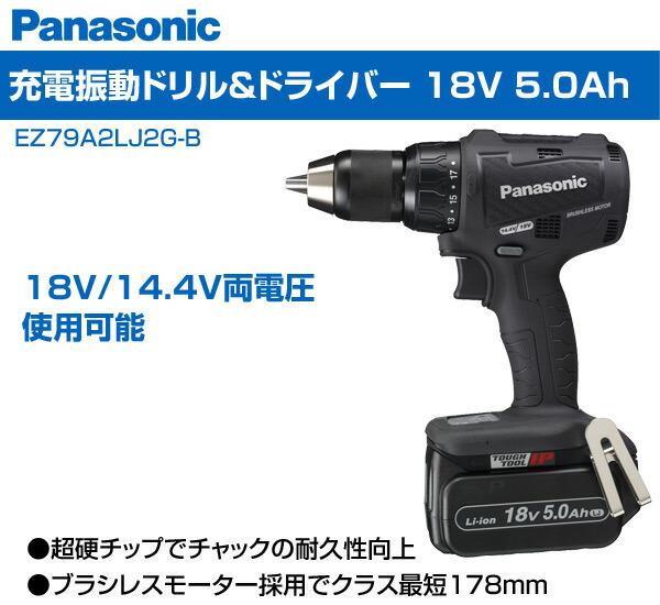 パナソニック(Panasonic)充電振動ドリル&ドライバー18V5.0AhEZ79A2LJ2G-B