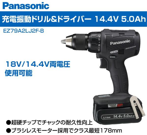 パナソニック(Panasonic)充電振動ドリル&ドライバー14.4V5.0AhEZ79A2LJ2F-B