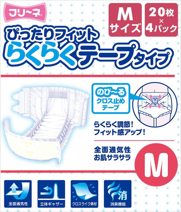 第一衛材フリーネ大人用紙おむつパンツタイプSサイズ軽快パンツ長時間排尿量3回分22枚×4(88枚)FKC-166*4
