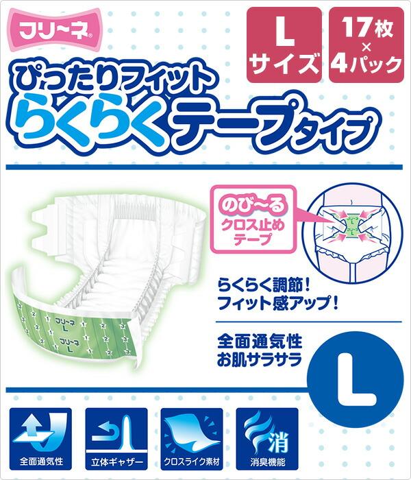 第一衛材フリーネ大人用紙おむつテープ式Lサイズ排尿量3回分17枚×4(68枚)DTP-172*4