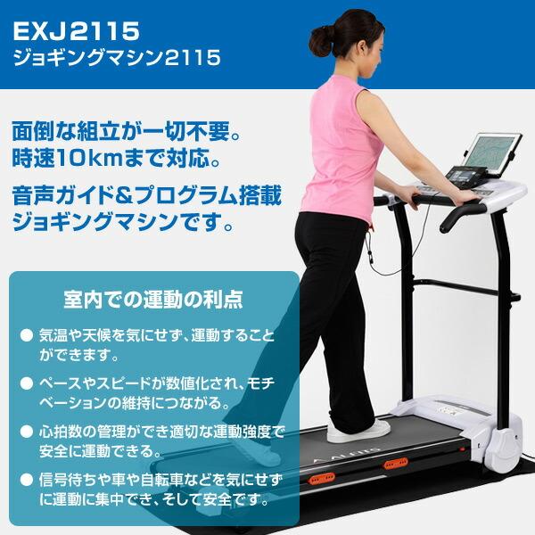ジョギングマシン 2115 音声ガイド プログラム搭載