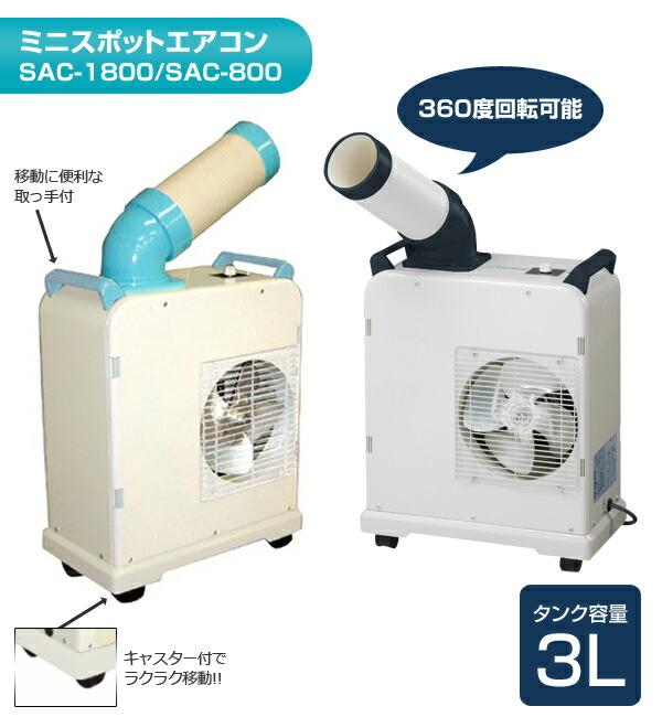 ナカトミ(NAKATOMI)ミニスポットエアコン(単相100V)キャスター付きSAC-1800/SAC-800