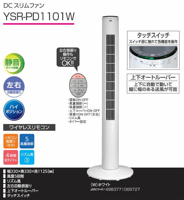 静音 ハイポジション DCスリムファン扇風機(リモコン)タイマー付