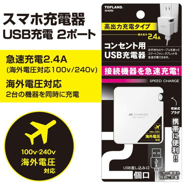 スマホ充電器 USB充電 2ポート 急速充電2.4A (海外電圧対応100v/240v)