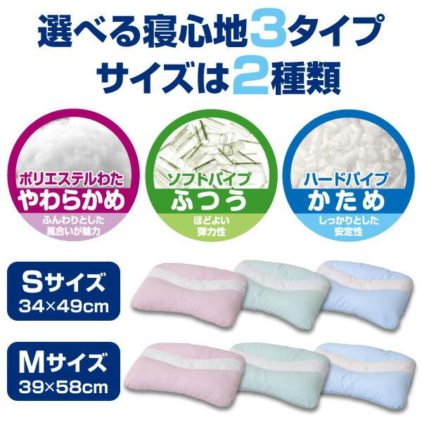選べる寝心地3タイプ サイズは2種類