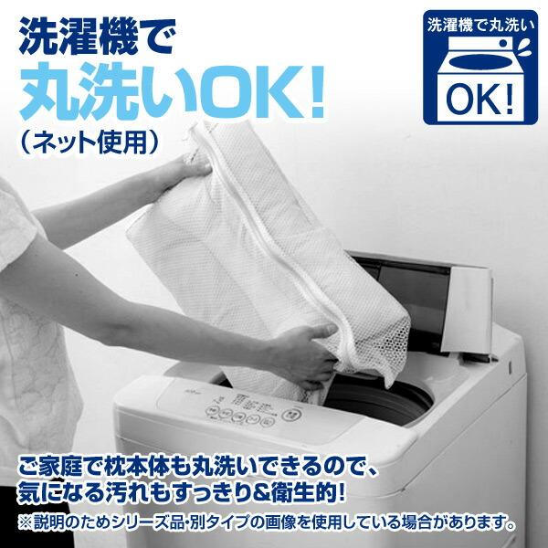 洗濯機で丸洗いOK!(ネット使用)