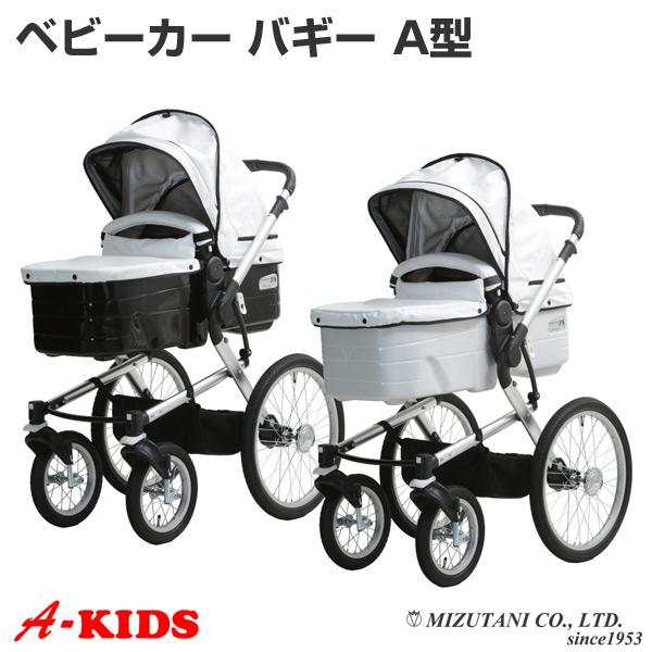 ミズタニ(A-KIDS)ベビーカーバギーA型(対象年齢生後1ヶ月から)JPN-03/JPN-05