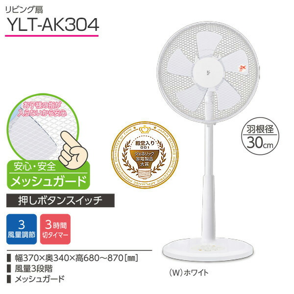 山善(YAMAZEN)30cmリビング扇風機(押しボタンスイッチ)タイマー付YLT-AK303(W)ホワイト