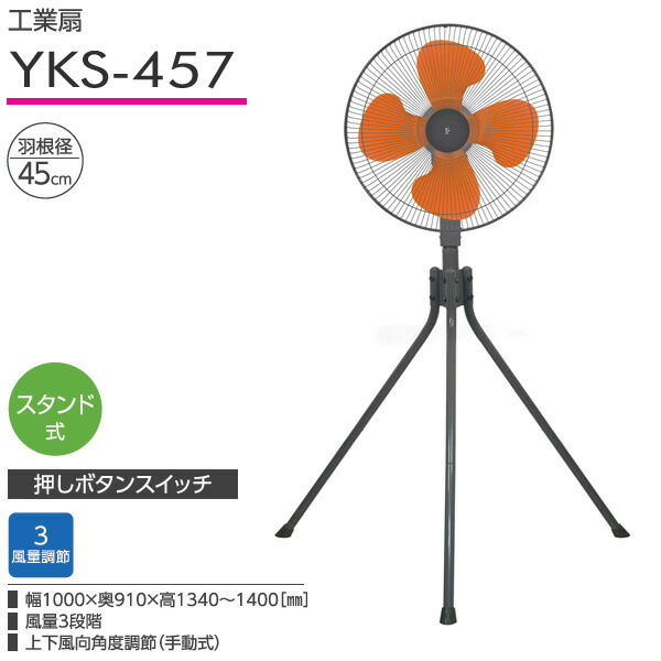 山善(YAMAZEN)45cmスタンド式工業扇風機YKS-456
