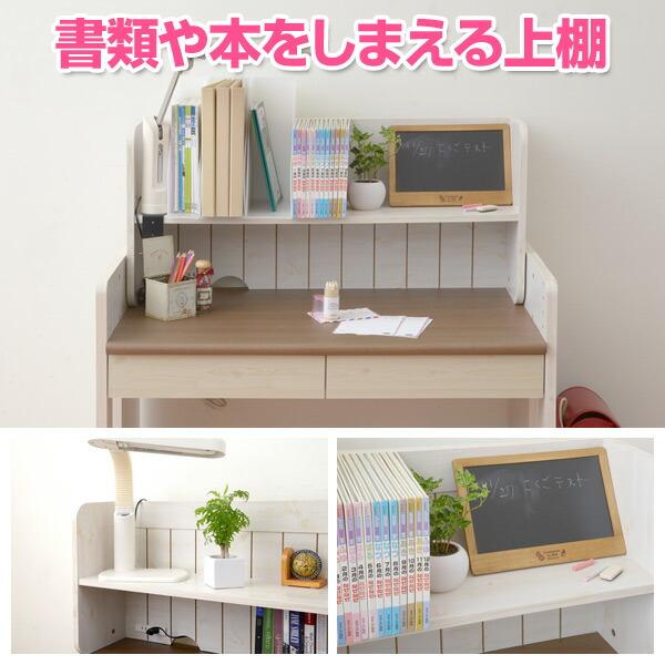 書類や本をしまえる上棚