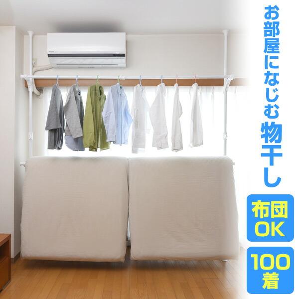 布団も干せる 簡単設置 窓際 突っ張り物干し ハンガーラック