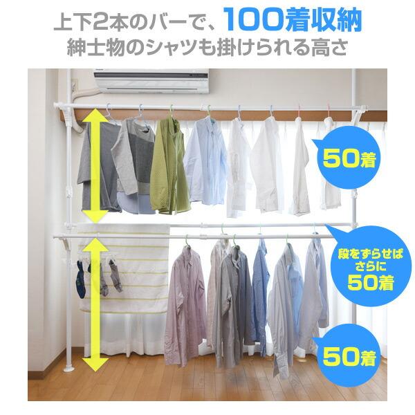 上下2本のバーで、100着収納紳士物のシャツも掛けられる高さ