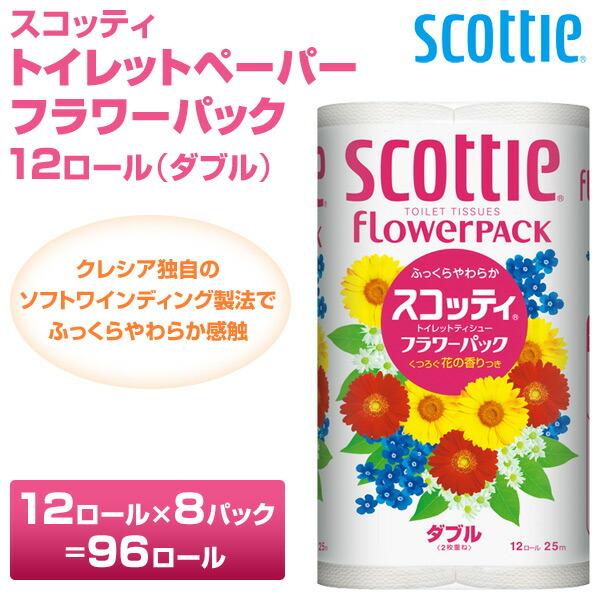 スコッティ トイレットペーパー フラワーパック 12ロール(シングル) 12ロール×8パック=96ロール