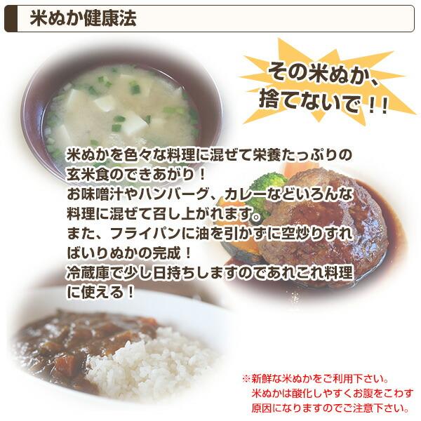 米ぬか健康法