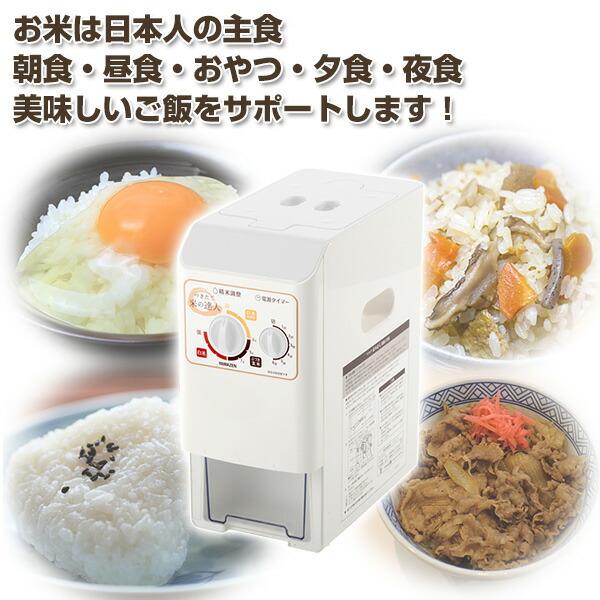 お米は日本人の主食