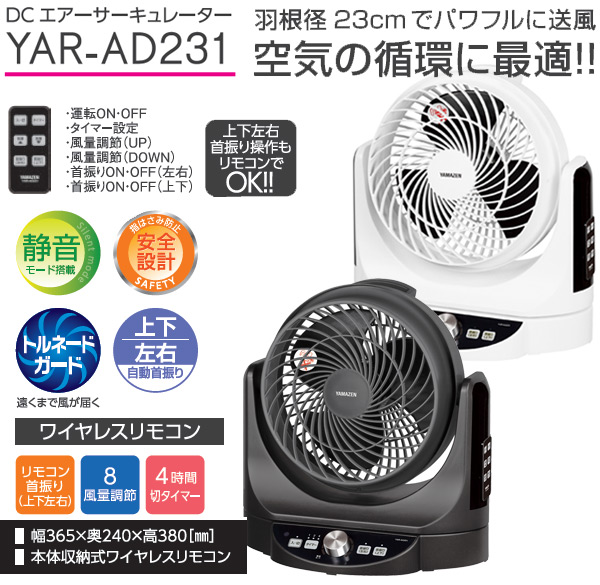 山善(YAMAZEN)サーキュレーター扇風機せんぷうきフロアファンYAR-AD231(MB)メタリックブラック