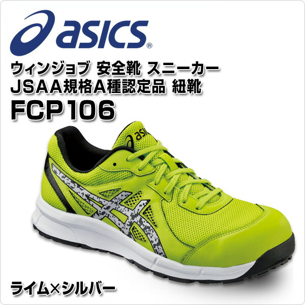 FCP106 安全シューズ セーフティシューズ 紐靴タイプ 【あす楽】 スニーカー ワーキングシューズ (ASICS) 【送料無料】 作業靴 ウィンジョブ JSAA規格A種認定品 ローカット アシックス 安全靴