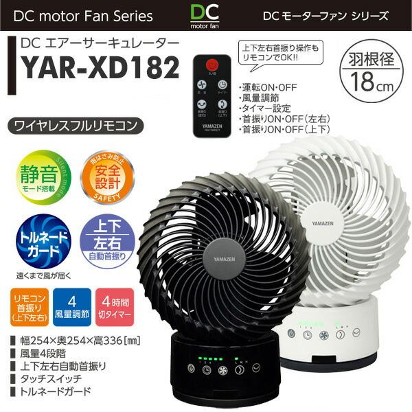 山善(YAMAZEN)DCモーター風量4段階18cm立体首振りサーキュレーター(静音モード搭載)(リモコン)タッチスイッチ式タイマー付YAR-XD18(W)ホワイト