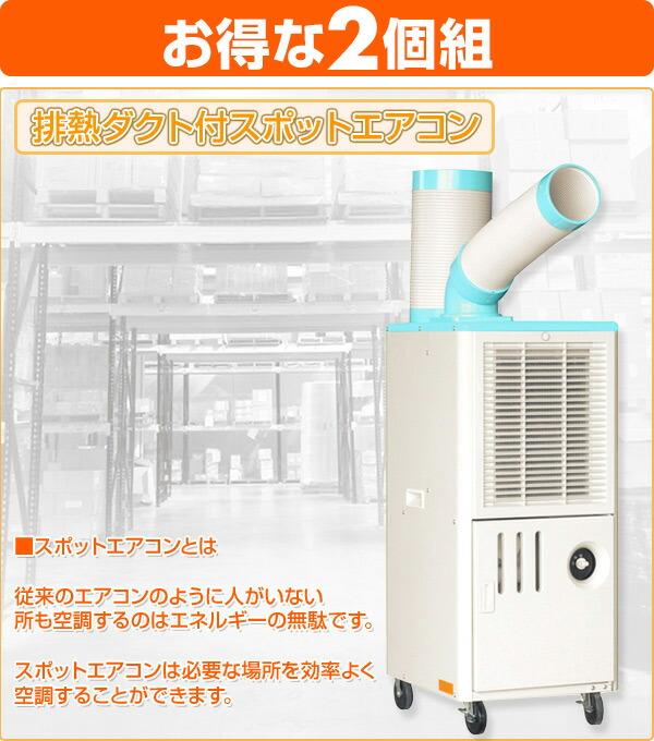 スポットエアコンとは必要な場所を効率よく空調できます。